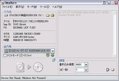 DVD動画・編集関連おすすめフリーソフト ImgBurn ディスクイメージファイルライティング(書き込み)ソフトウェア