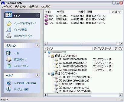 DVD/CD関連おすすめフリーソフト 仮想DVDドライブ作成ソフト Alchol52%