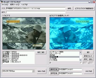 DVD動画関連おすすめフリーソフト Area61 ビデオレタッチ