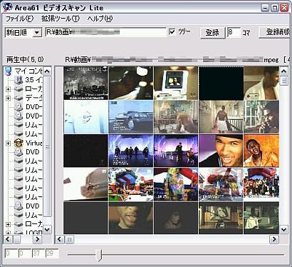 DVD動画編集関連おすすめフリーソフト Area61 ビデオスキャン