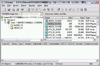 おすすめDVD関連フリーソフト CDmage 仮想CDイメージ読み込み