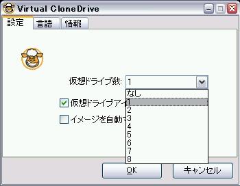 おすすめフリーソフト DVD/CD仮想ドライブソフト Virtual Clone Drive